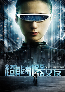超能机器女友