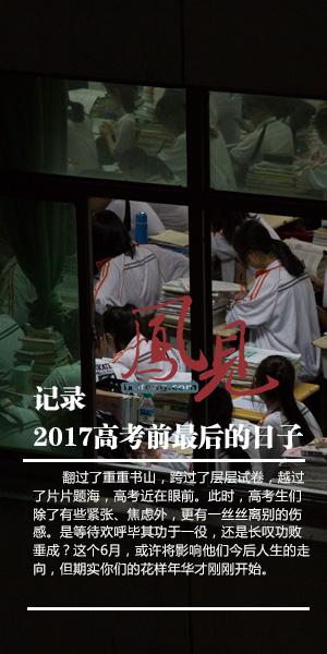 凤见第99期:记录2017高考前最后的日子