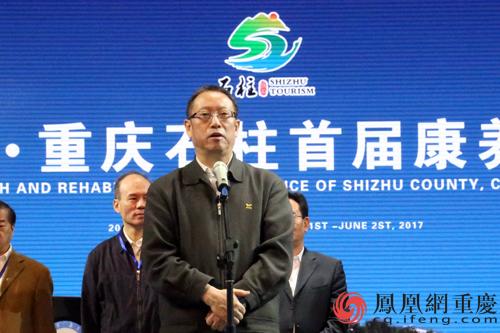 中国•重庆石柱首届康养大会正式举行