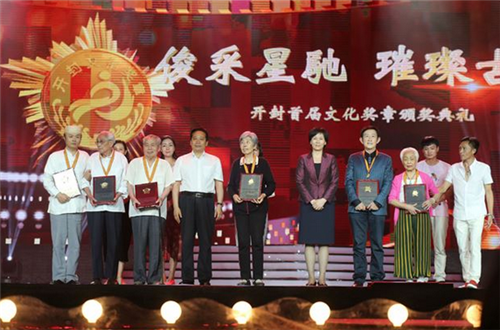 开封首届文化奖章颁奖典礼举行 13位文化名人获