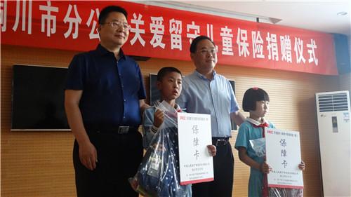 铜川市启动关爱留守儿童保险捐赠活动