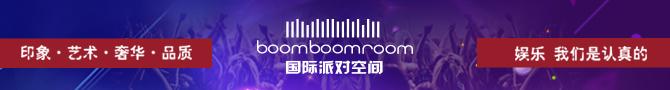 BoomBoomRoom