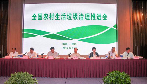 全国农村生活垃圾治理推进会在海南陵水召开