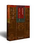 《紫禁城的荣光:明清全史》