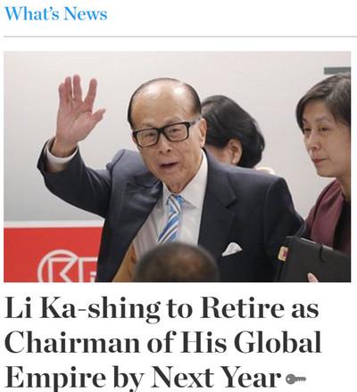 外媒:李嘉诚计划明年卸任 已将此事告知李泽钜