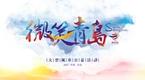 微笑青岛--2017大型城市公益活动