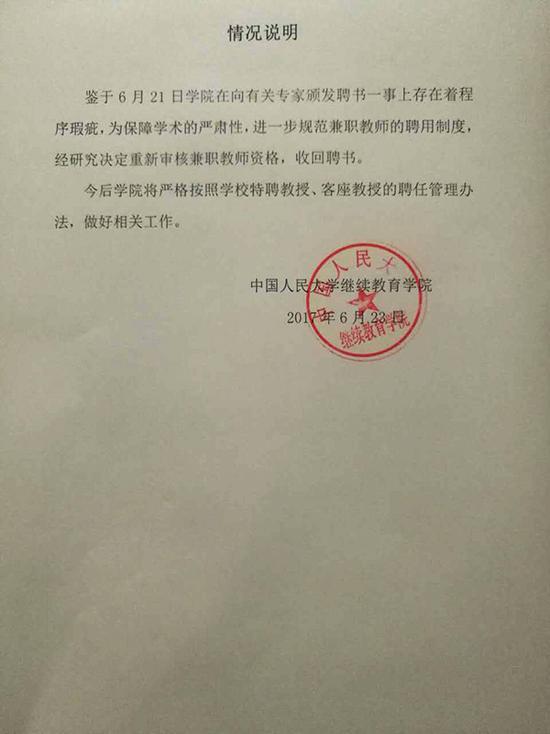 司马南、姜昆教授聘书被收回 人大:存在程序瑕疵