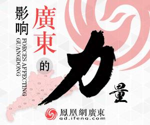 凤凰网广东 影响广东的力量
