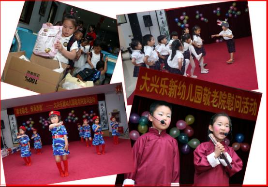 大兴乐新幼儿园开展尊老敬老爱老慰问活动