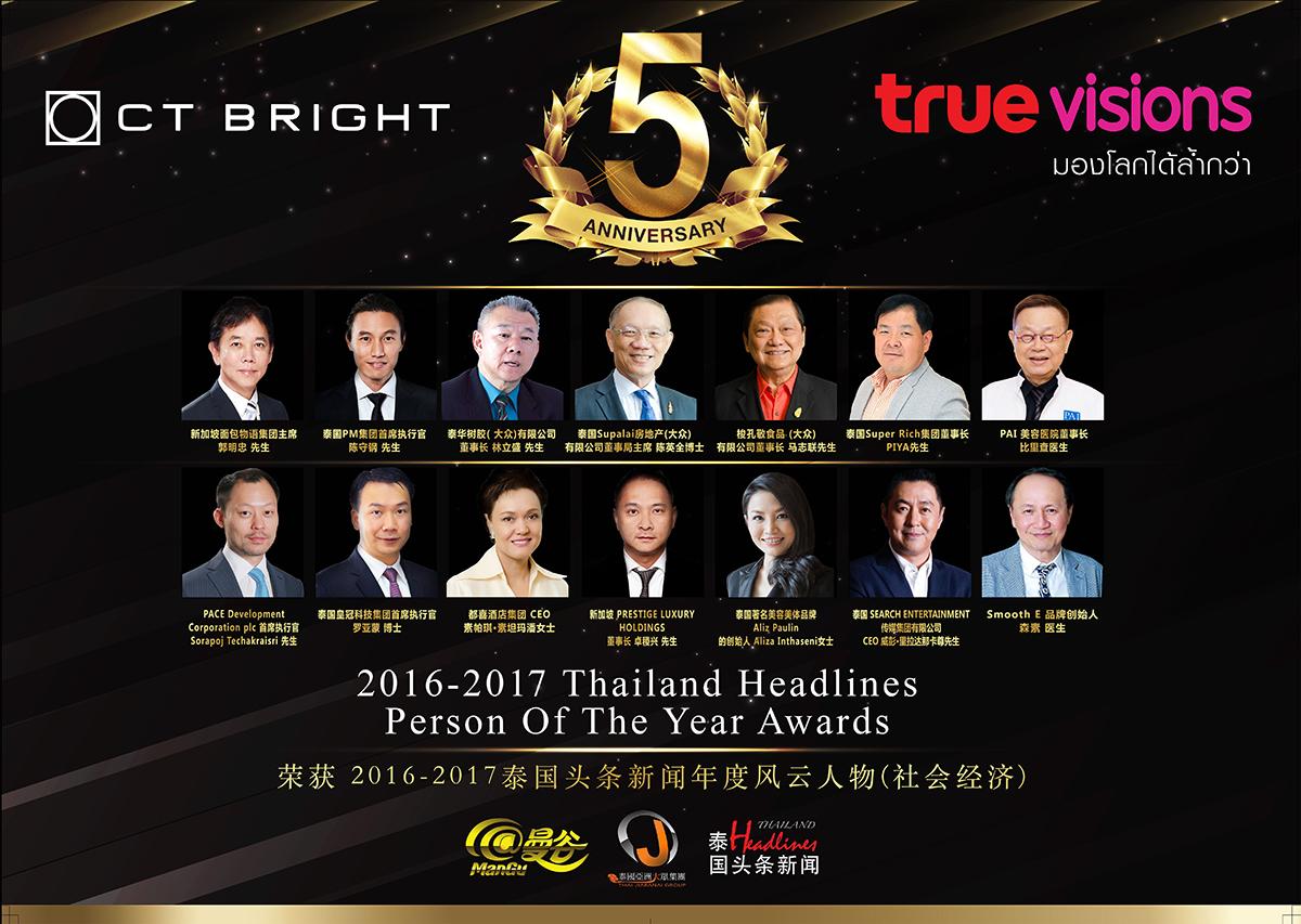 2016-2017泰国头条新闻人物颁奖礼在即 获奖名单曝光