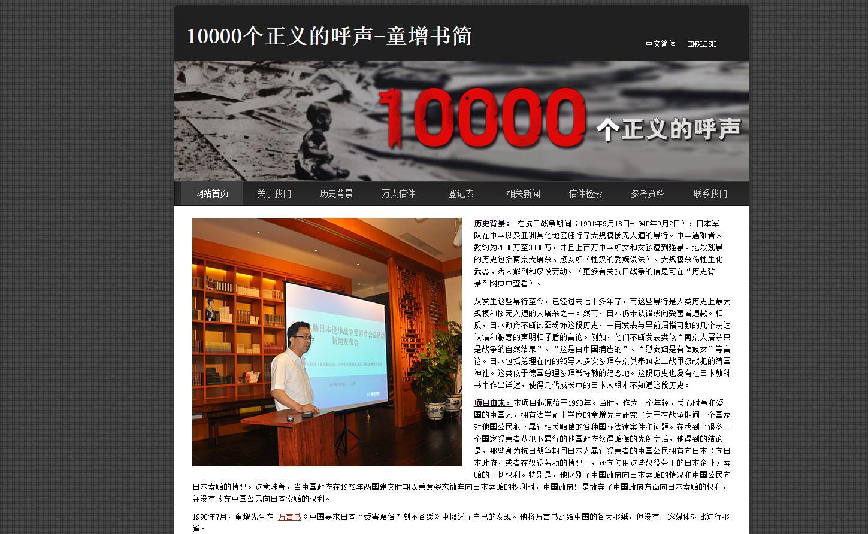 童增书简网站上线 万封民间信件记录日军侵华历史