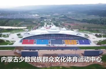壮观!内蒙古自治区成立70周年大庆主会场