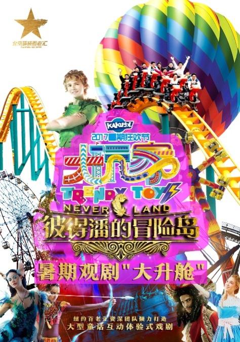 《彼得潘的冒险岛》暑期观剧大升舱!