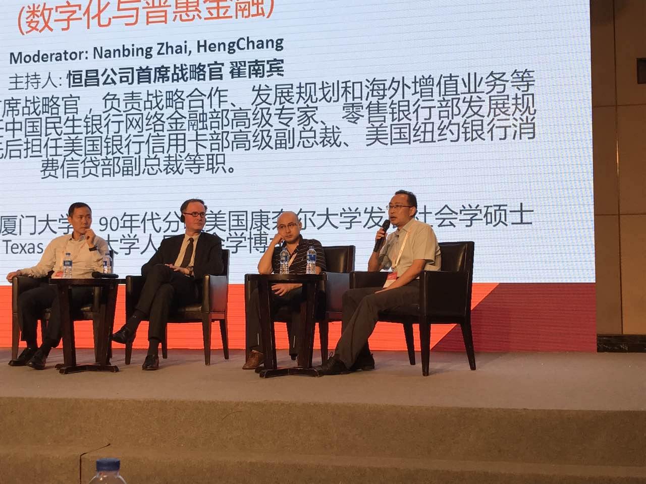 朗迪金融科技峰会