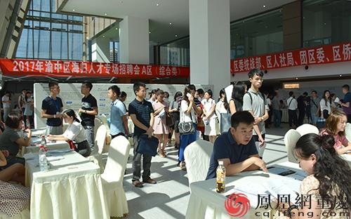 重庆招300海归人才 八成年薪10万至50万