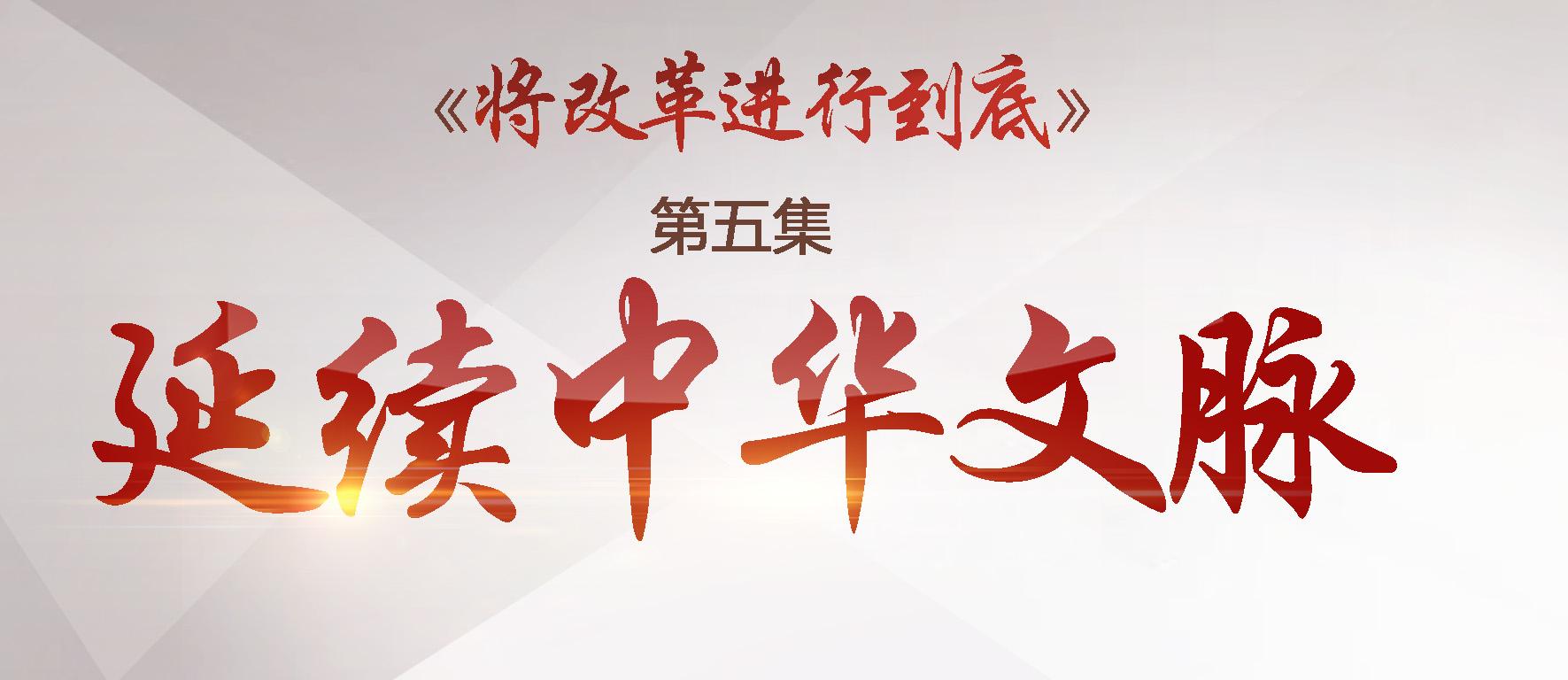 将改革进行到底:延续中华文脉