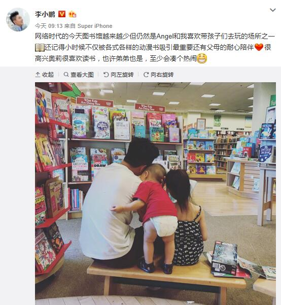 并感慨道图书馆是自己最爱带孩子去的场所之一,并为姐弟俩喜爱读书
