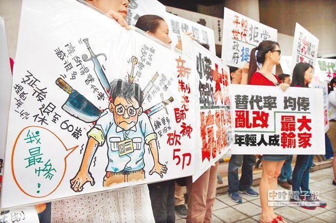 台退休教师抗议蔡英文 台媒:恶斗老师该停止了!