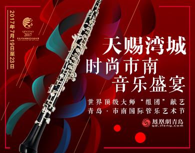 音乐盛宴奏响时尚市南:世界级大师云集青岛献艺