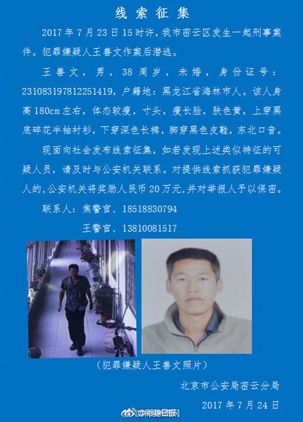 """北京警方称""""扎伤5人撞9人""""嫌犯找到 未证实是否自杀"""