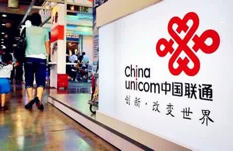 中国联通混改闯关进行时 免流量导流互补性测试?