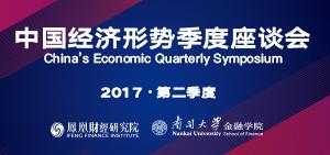 中国经济形势季度座谈会第二期