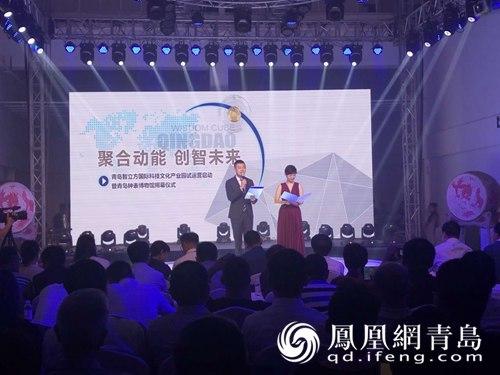 创智未来 青岛智立方科技文化产业园启动试运营