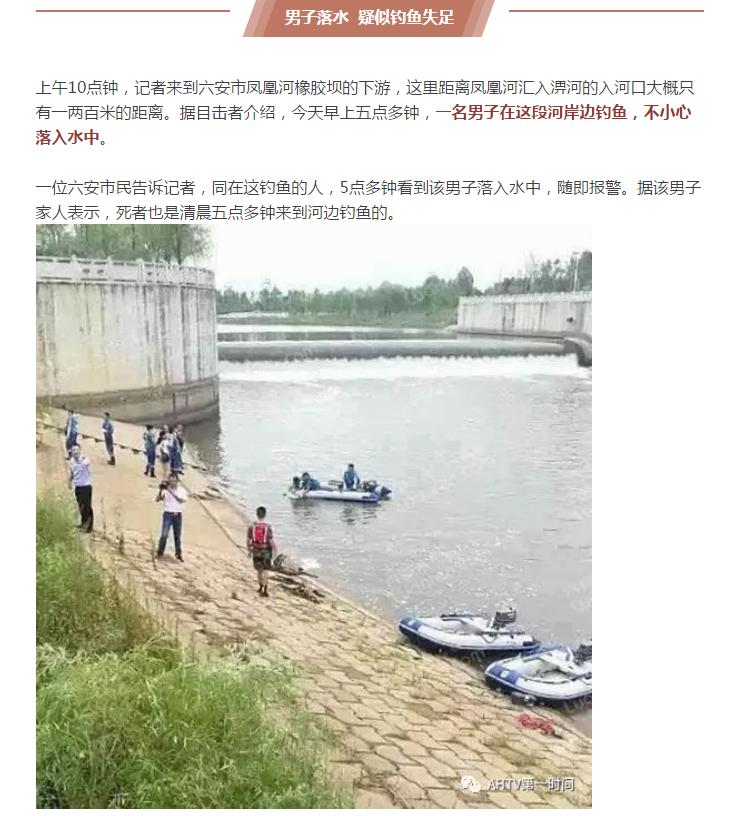 悲剧!今晨六安一男子河边钓鱼竟不幸溺亡 有两个娃小