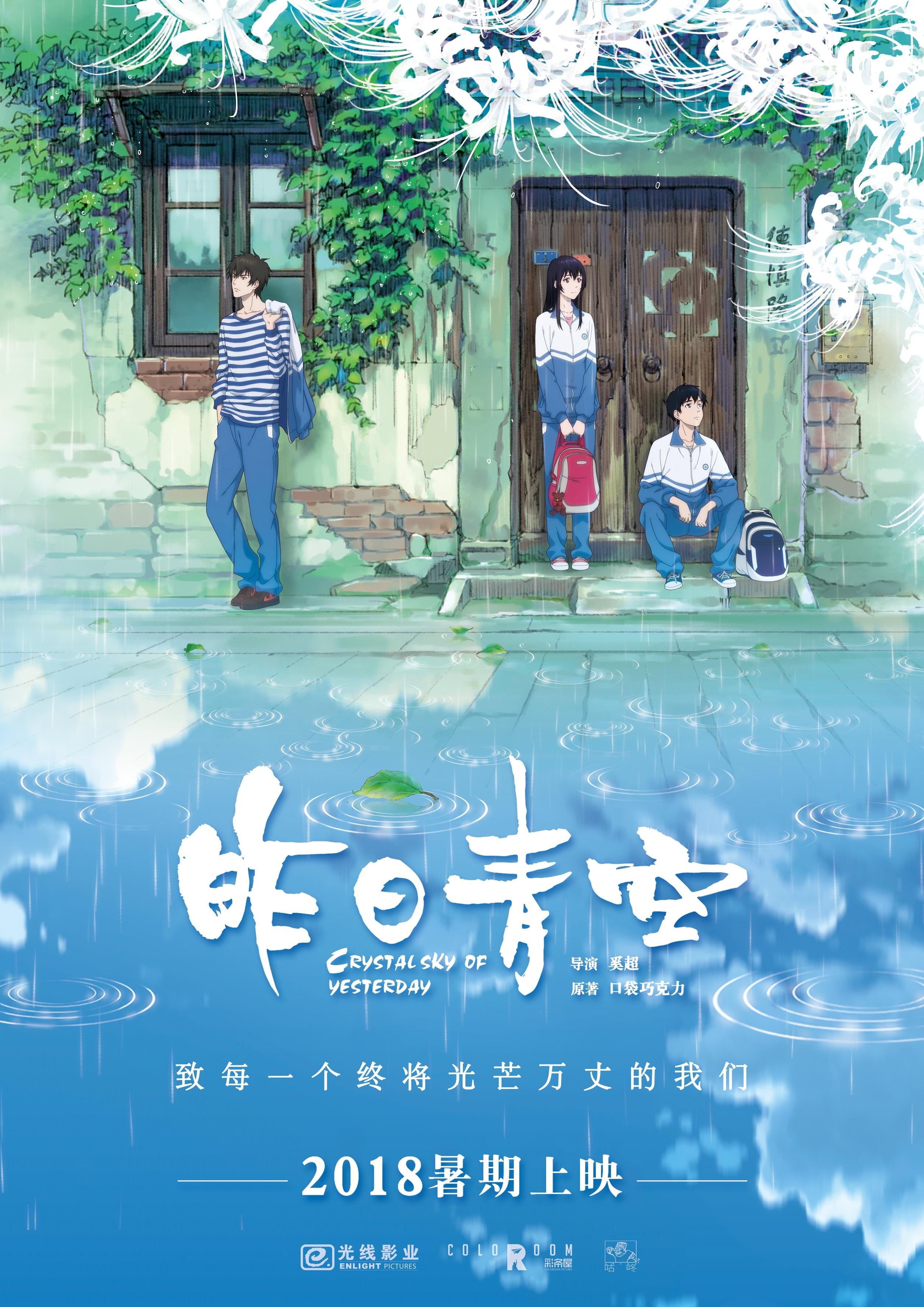 电影 昨日青空 首发预告 2018暑期接档 三大图片