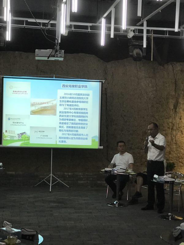 《创业交流》西安海棠职业学院理事长王卓先生应邀出席灞桥区众创沙龙