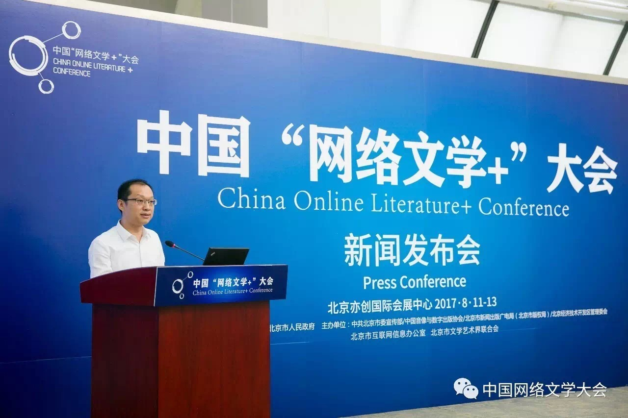北京市新闻出版广电局局长 杨烁发言