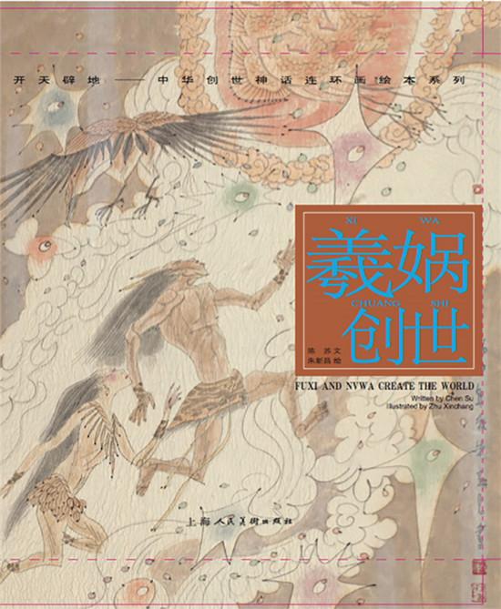 上至 伏羲女娲 ,中间炎帝黄帝,然后到尧,舜,鲧禹,这是八个重要的祖先.