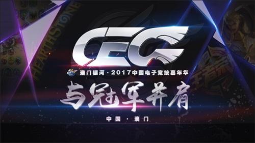 澳门银河・CEC2017中国电子竞技嘉年华首战启动