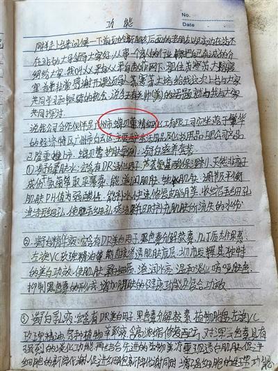 """静海传销催生""""捞人""""生意:1万元1天找到人(组图)"""