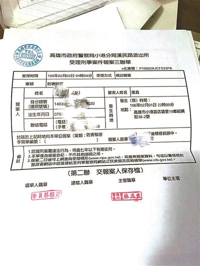 情侣入住台湾民宿 洗澡后发现天花板藏摄像头