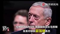 美防长强硬发声:敢动关岛 将终结朝鲜政权