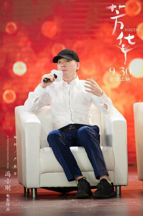 冯小刚:从前的恋爱很慢 现在手机约炮太容易