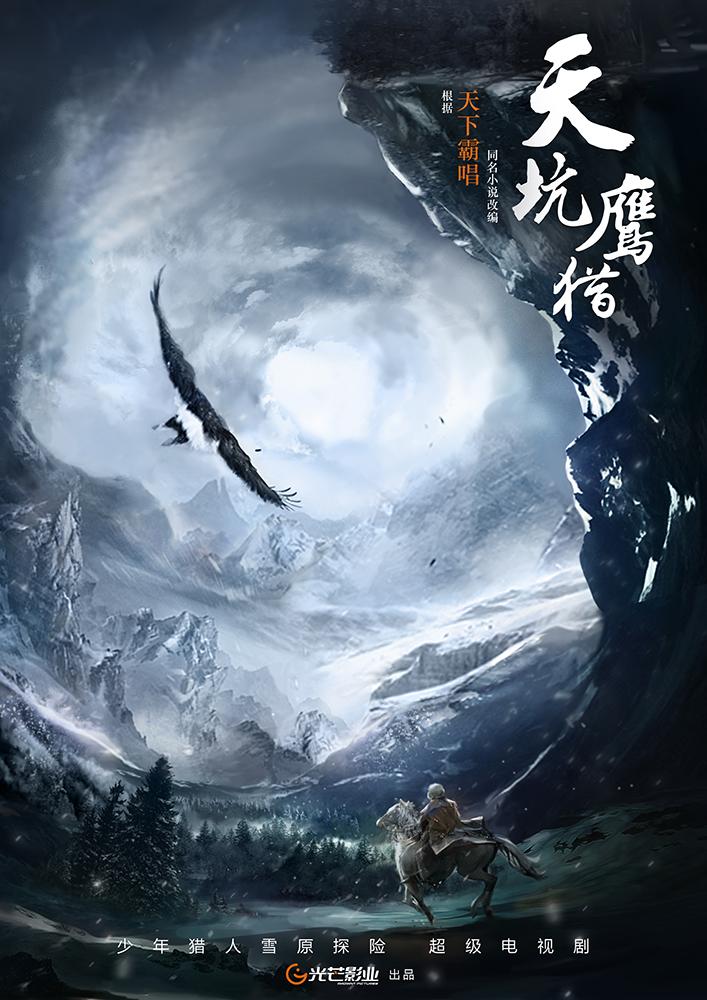 天下霸唱再出新作 《天坑鹰猎》成青春探险系列首发