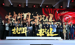 耳东影业曝年度片单 《杀破狼3》、李荣浩新片在列