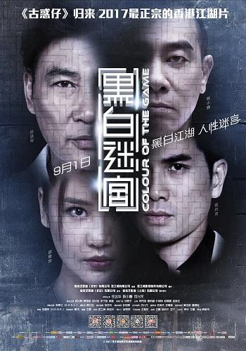 《黑白迷宫》陈小春再战江湖 王晶感谢《战狼2》