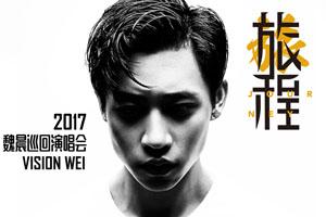 """魏晨十周年巡演倒计时 成都全面""""沦陷"""""""