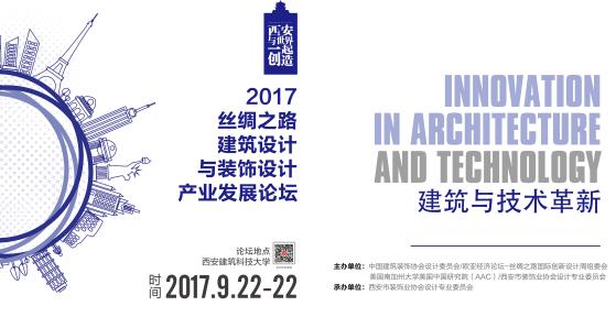 欧亚经济论坛—丝绸之路国际创新设计周活动