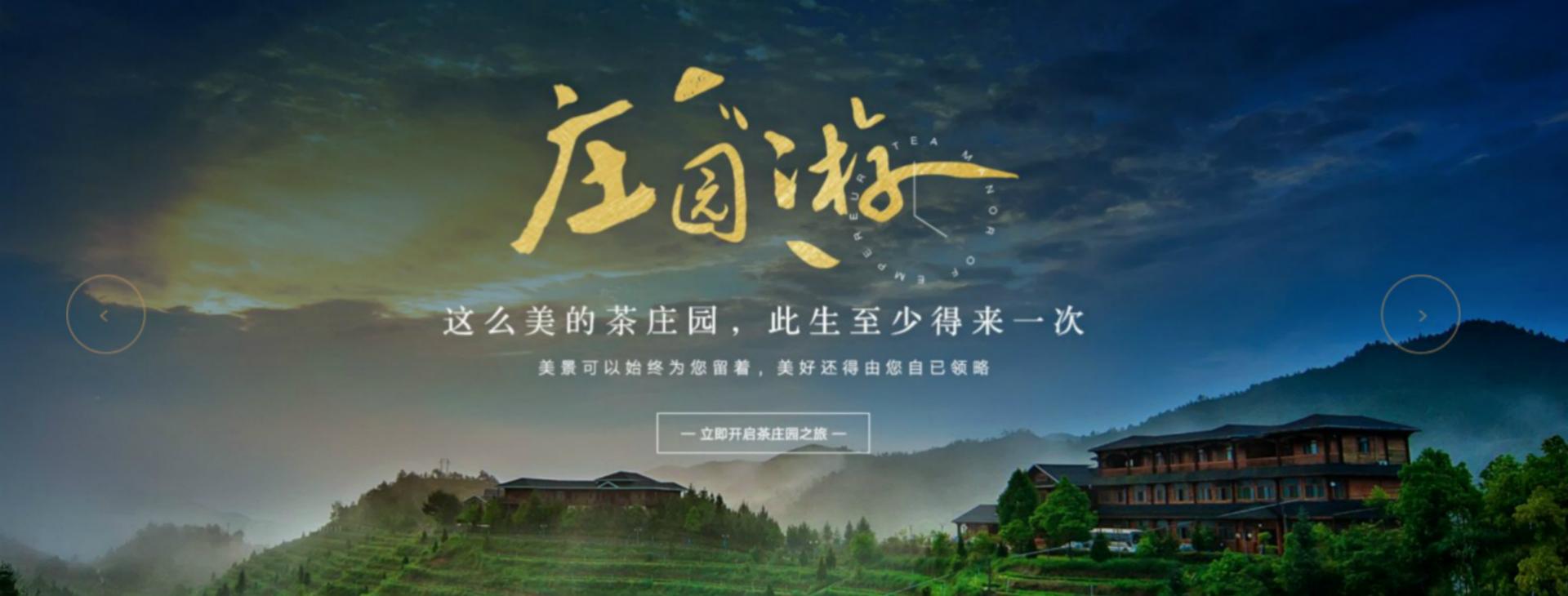 金砖期间 一杯庄园茶如何惊艳各国元首夫人 ?| 大美中国独家直播预告
