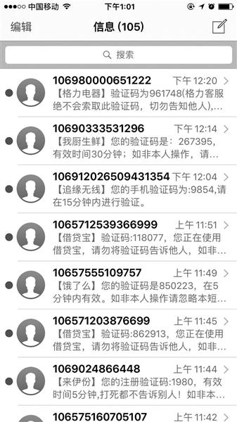 男子十分钟内收到上百条验证码短信 手机疑遭攻击