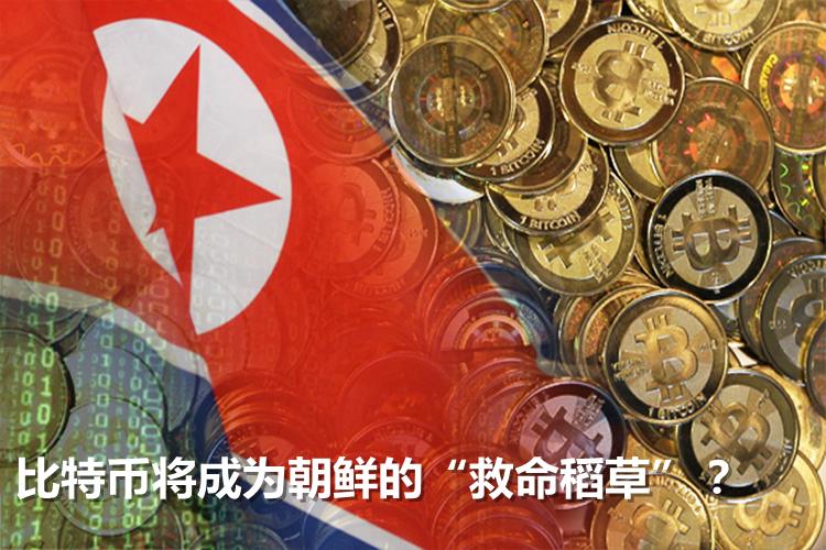 """9月14日全球头条:比特币将成为朝鲜的""""救命稻草"""""""