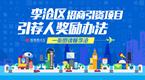 李沧区促进经济发展扶持政策