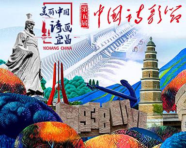 第五届中国诗歌节在湖北宜昌举行