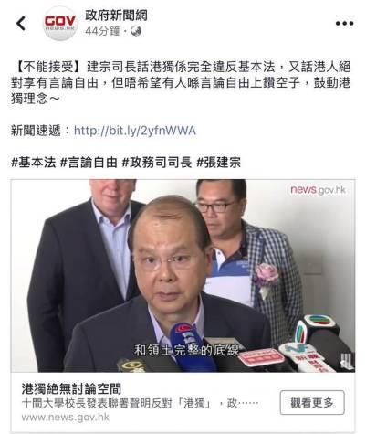 """10所大学发声明反""""港独""""后,香港政务司长表态了"""