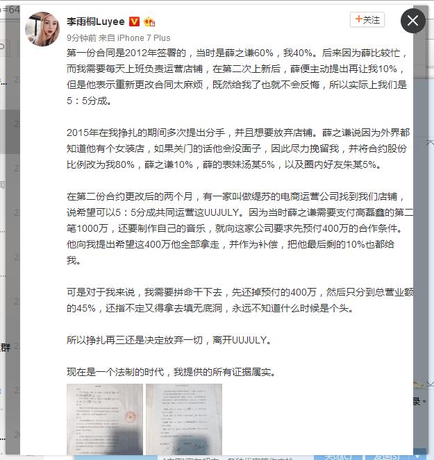 """薛之谦曾称李雨桐""""合伙人"""" 网店年销售额达3000万"""