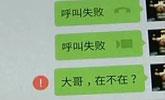 男子误给网友微信转账一万 让退还被拉黑